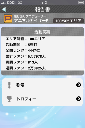 20120607_111352