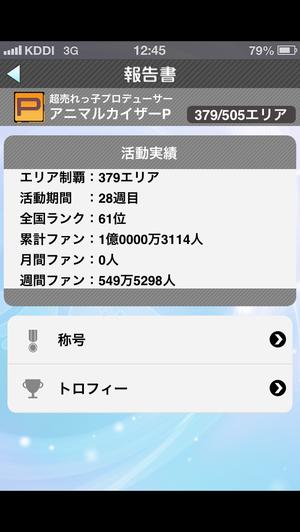 20121117_124548