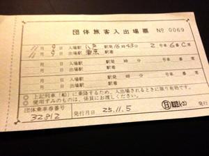 20131109_001753