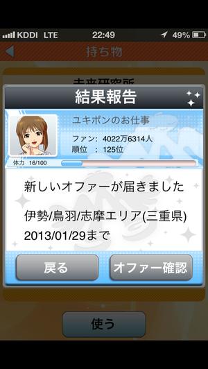 20130128_224926