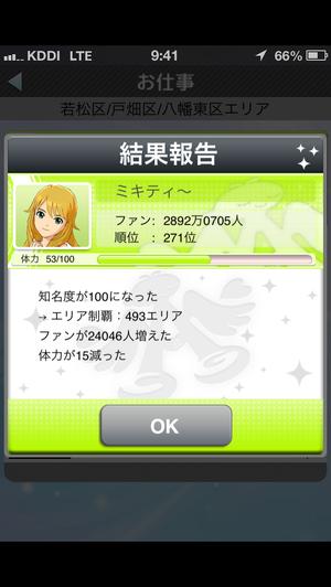 20130525_094105