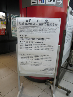 20130920_111818