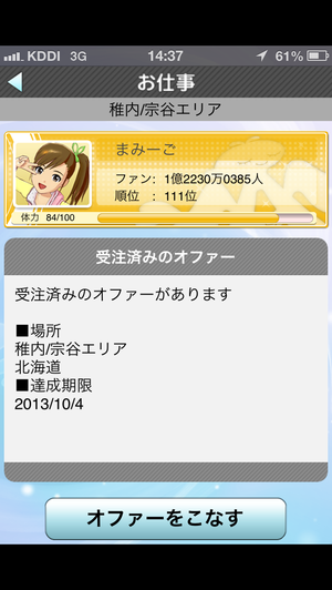 20130920_143732