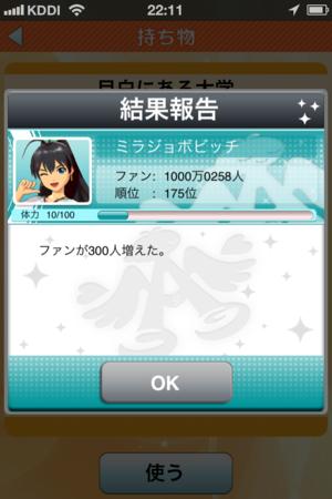 20120804_221110