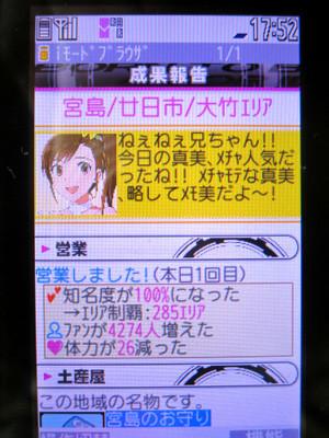20140802_175132