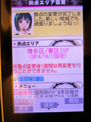 20141023_120148
