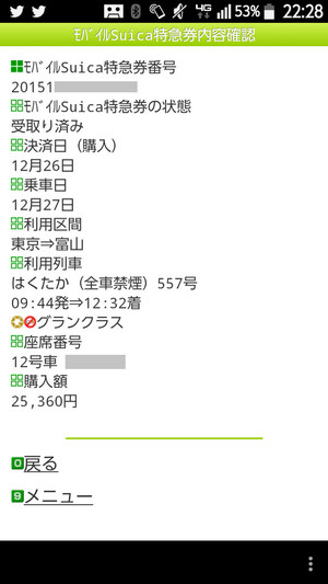 Screenshot_20151228222820_2