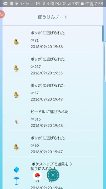 Screenshot_20160920195841