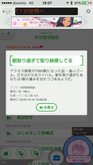 20161016180746