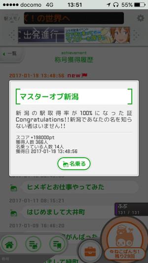 20170119135109_2