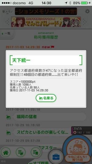 20171103143007