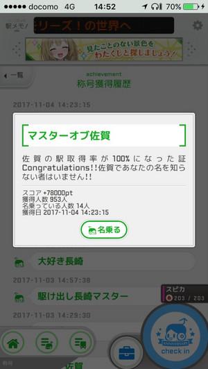 20171104145209