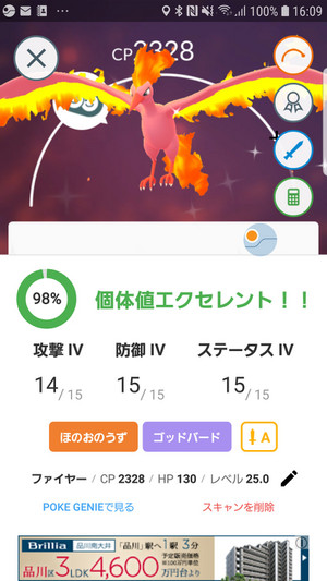 Screenshot_20180908160905_pokmon__2
