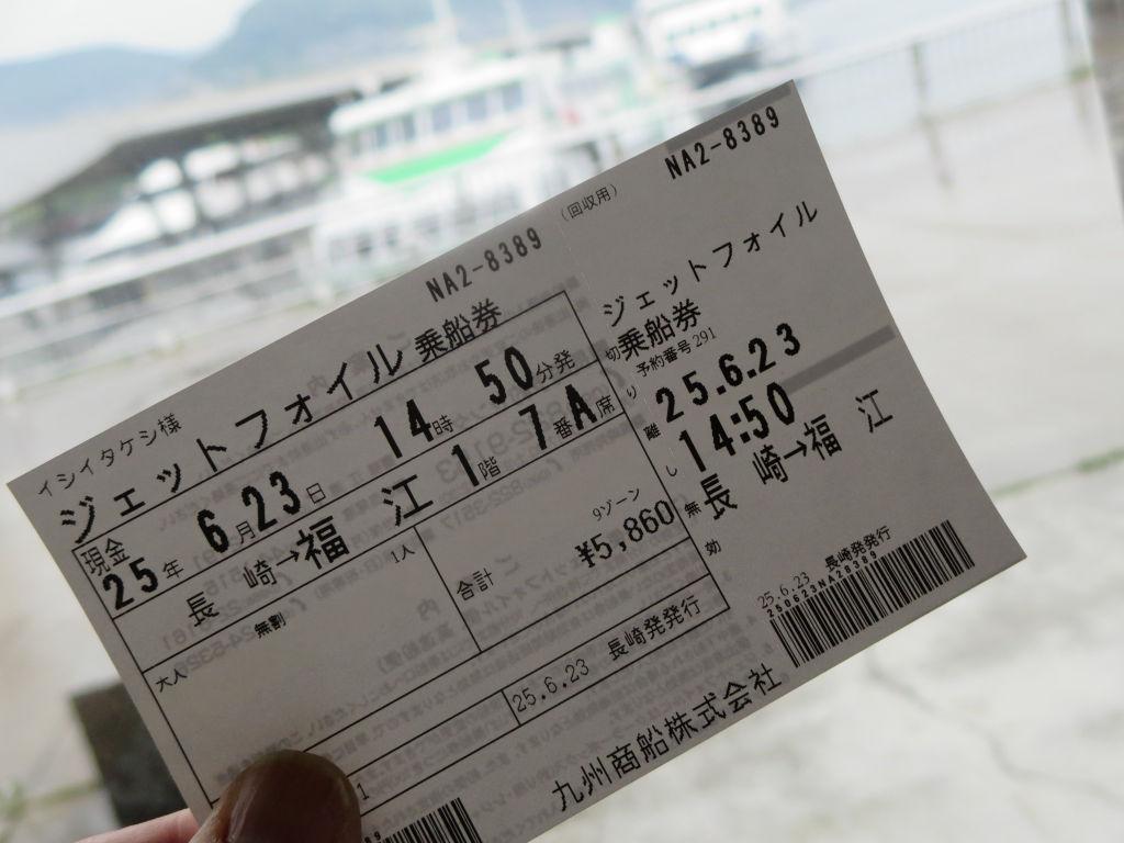 ジェットフォイル 長崎